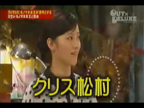 アウトxデラックス・福田彩乃VSミラクルひかるものまねパクるのは - YouTube