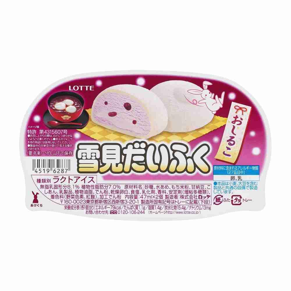 雪見だいふくから「おしるこ」が新登場!こしあん入りアイスをおもちで包んでおしるこ味に