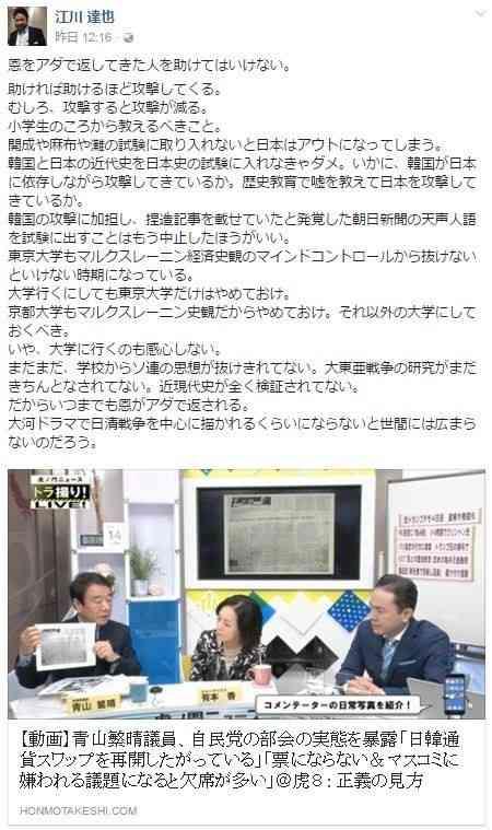 「恩をアダで返してきた人を助けてはいけない」 江川達也の「韓国論」ネットで話題 (J-CASTニュース) - Yahoo!ニュース