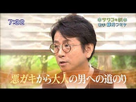 サワコの朝 藤井フミヤ 8月20日 - YouTube