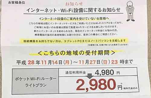 【注意】お得なポケットWi-Fiを騙る詐欺チラシが話題に!うっかり契約すると個人情報が・・・:はちま起稿