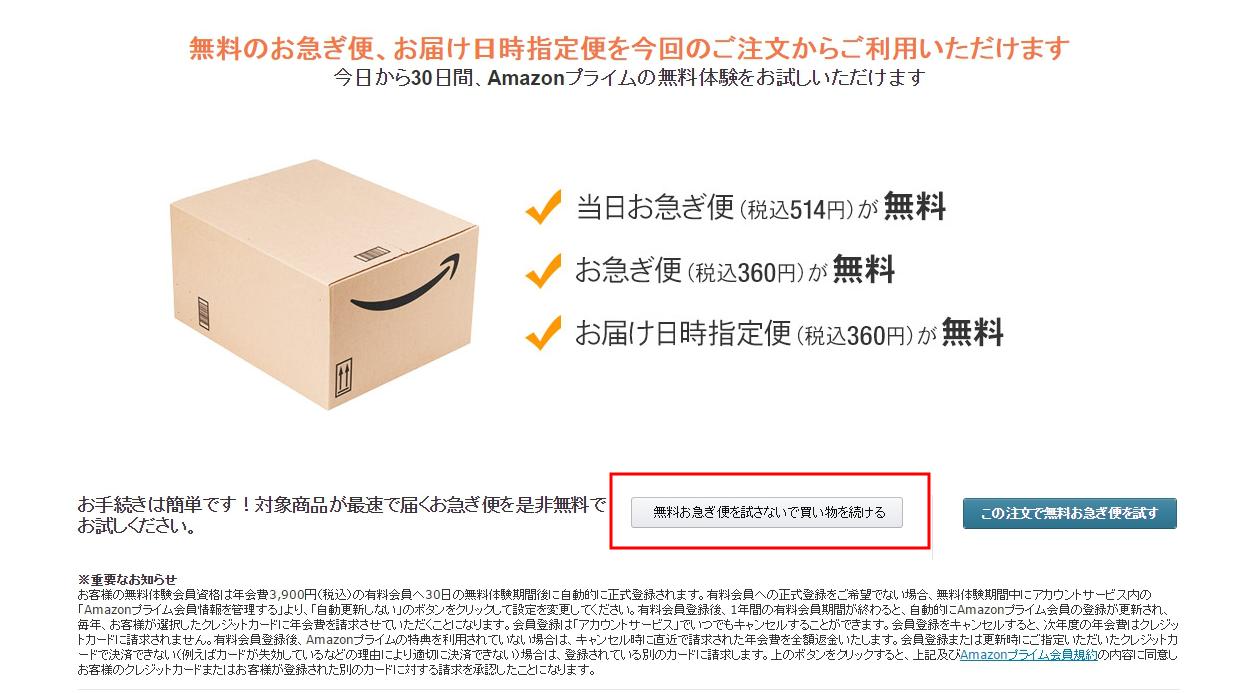 ぜひ日本でも!イギリスのAmazonの日本には無い「配送オプション」が素敵すぎる