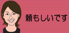 東京・足立の辰沼小学校「自分たちでいじめなくす」キッズレスキュー隊が校内パトロール : J-CASTテレビウォッチ