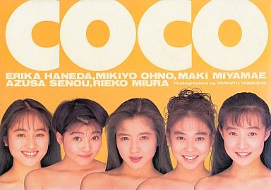 はねだえりか、CoCo内のいじめ暴露→元メンバーら不快感「真実違う」「呆れた」