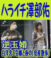 ハライチ澤部佑、子供が撮影被害…強引、ベビーカーの中に携帯差し込んで撮られた