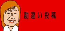 日本に観光に来たタイ人女性のFacebook投稿が騒動に - ライブドアニュース
