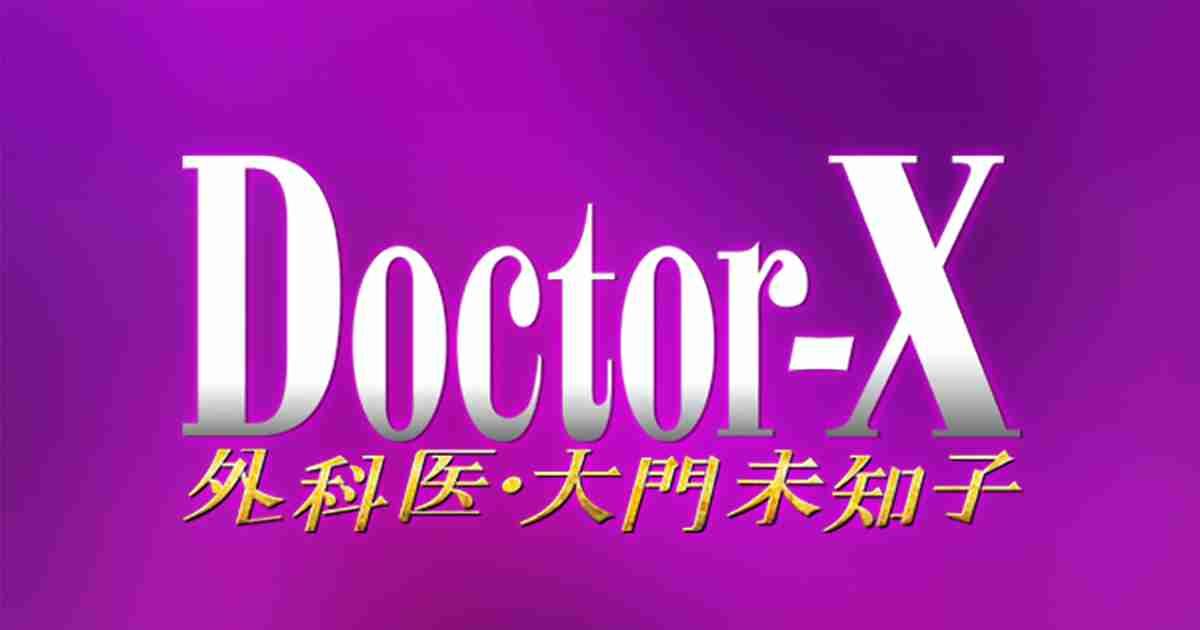 未知子のファッションチェック致します!|ドクターX ~外科医・大門未知子~|テレビ朝日