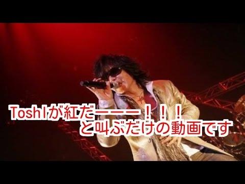 X Japan Toshlの紅だーーーー!!だけを集めた動画 - YouTube