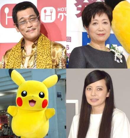 2016流行語大賞候補30語発表