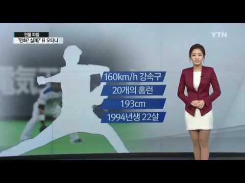 【日本語字幕】大谷翔平を紹介する韓国のニュース - YouTube