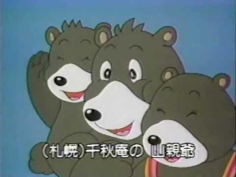 札幌 千秋庵 山親爺CM1990【北海道ローカル】 - YouTube