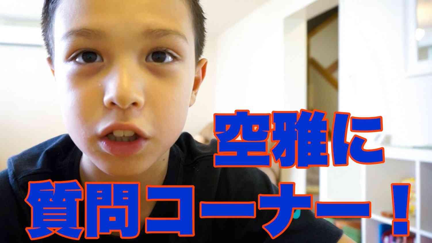 8歳男子の質問コーナー![空雅] - YouTube