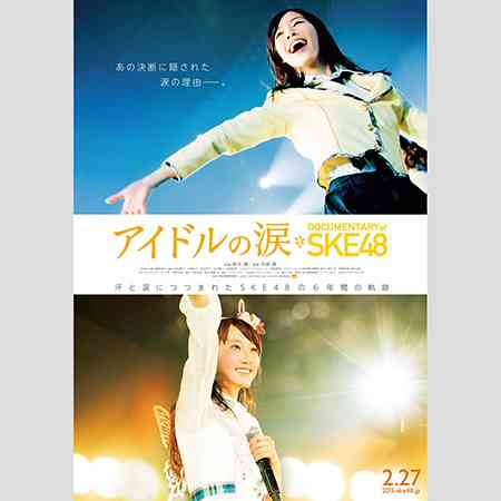 SKE48ドキュメンタリー映画の監督は紅白歌合戦の名物プロデューサーだった! | アサ芸プラス