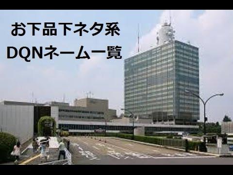 お下品下ネタ系DQNネーム 2016-10 - YouTube