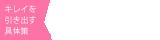 ブラシでひと塗り絶妙グラデーションシャドウ | アイテム紹介 | オーブ クチュール | 花王 ソフィーナ