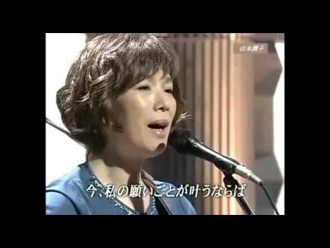 翼をください/山本潤子 - YouTube