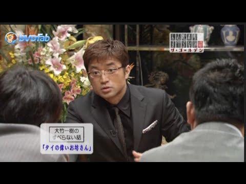 さまぁ〜ず 大竹 話 「タイの偉いお坊さん」 - YouTube