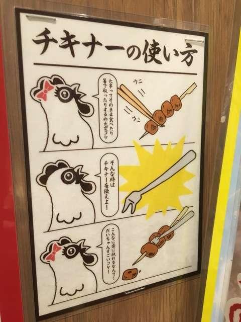 とある焼鳥屋「肉を串から外してシェアするのはやめて下さい。僕ら一生懸命刺してるんです」看板が話題