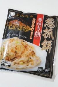 台湾B級グルメ「葱抓餅」が日本でも買える!ソースはヨシダソースが合うんやで | TeraDas-テラダス