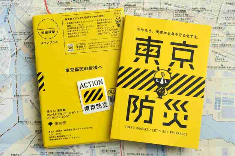 12月~来年1月に南関東で大地震、四国沖も危険 恐ろしいほどの的中率「MEGA予測」