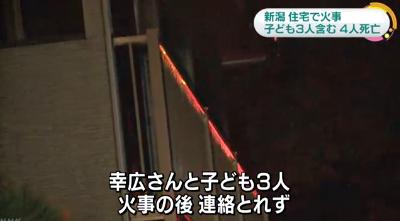 新潟市で住宅火事 子ども3人含む4人死亡