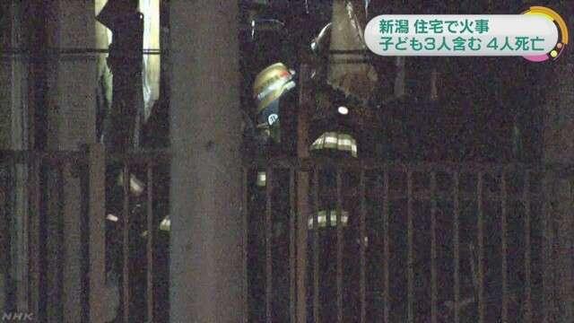 新潟市で住宅火事 子ども3人含む4人死亡 | NHKニュース
