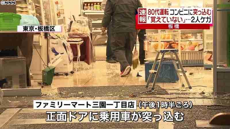 コンビニに車突入し「たばこくれ」認知症か(日本テレビ系(NNN)) - Yahoo!ニュース