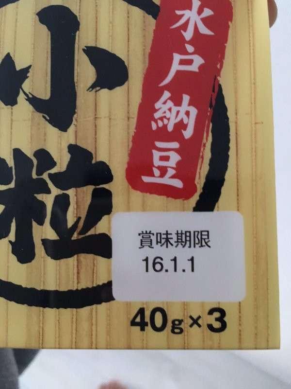 まじか…納豆愛好サイトの懸賞に当選したら賞味期限間近の納豆365日分が送られてきた - Spotlight (スポットライト)