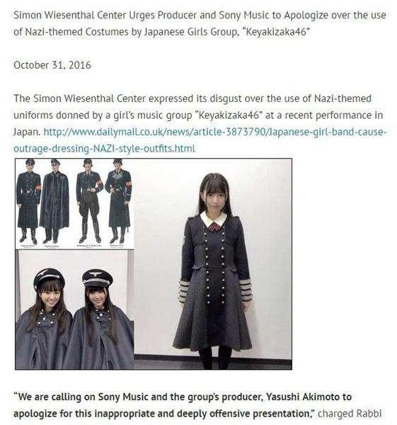 【欅坂46のナチ軍服問題】 イスラエル大使館が「ホロコースト特別セミナーに招待します」 FBで公式に表明