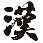 漢(オトコ)のコンピュータ道: アートアクアリウムに抗議する