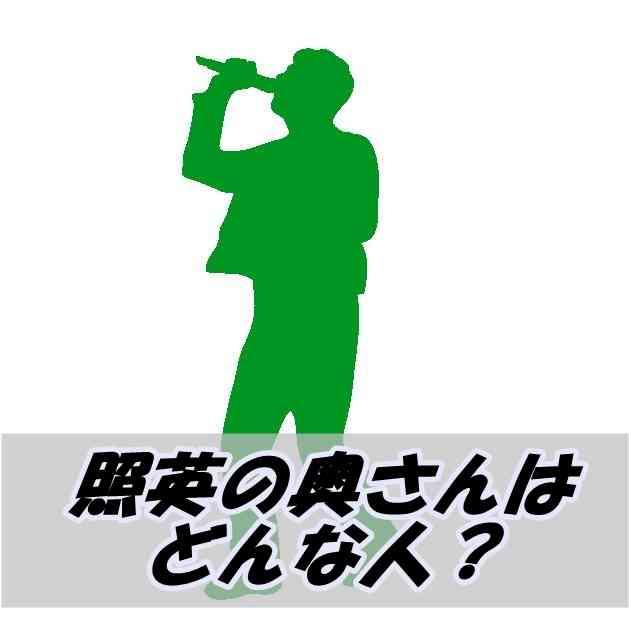 フリーアナウンサー阿部和加子(照英妻)の年齢や大学、馴れ初めは? | ドラマティックニュース!!