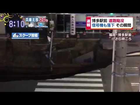 ビビット 博多駅前通りで大規模な道路陥没 けが人などは不明 2年前にも陥没 2016年11月08日 - YouTube