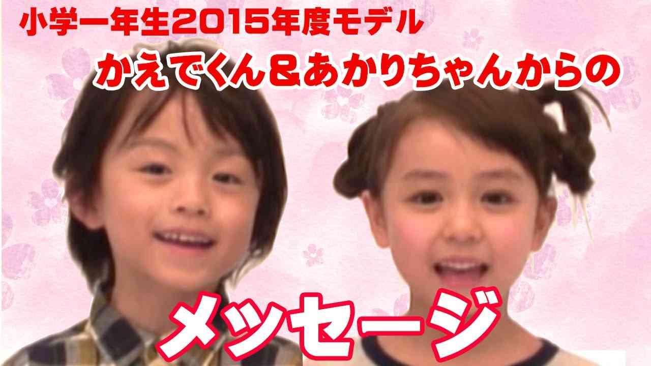 『小一』モデル楓くん・あかりちゃん「入学おめでとう」メッセージ - YouTube