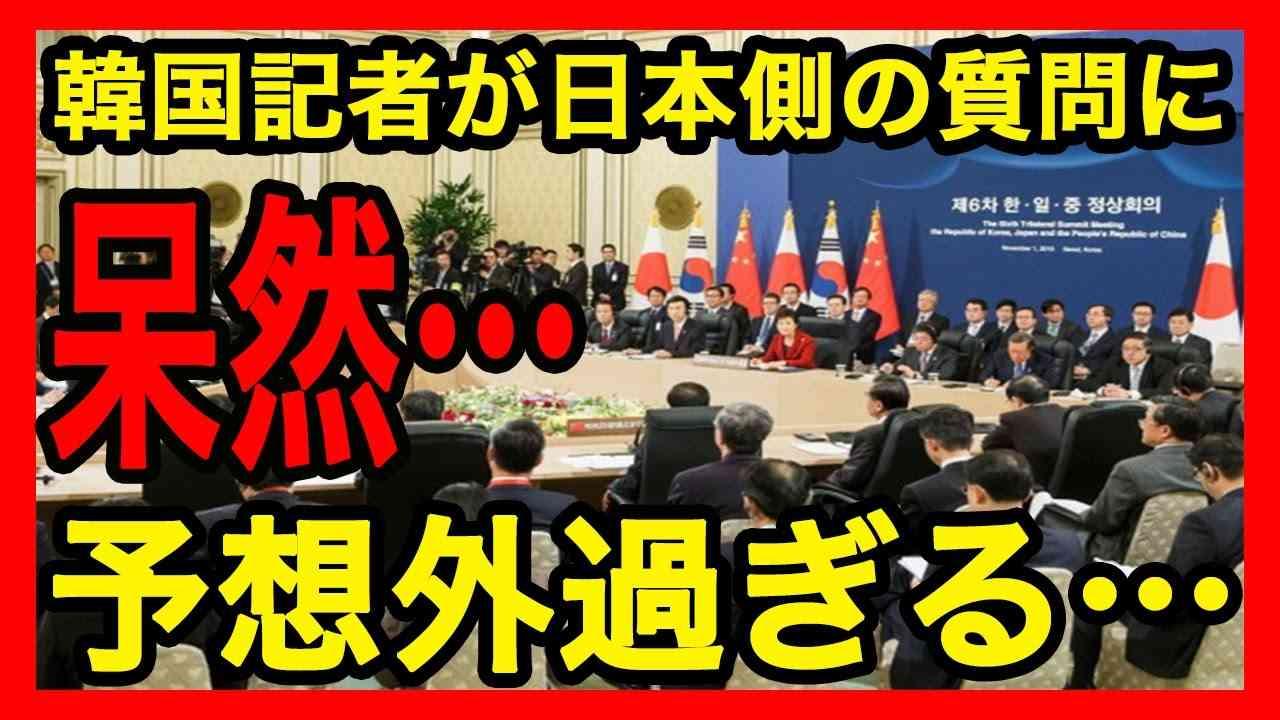【韓国経済崩壊】日本側の辛辣な質問に韓国人記者が『予想外過ぎる…』と固まった模様www【韓国崩壊チャンネル】 - YouTube