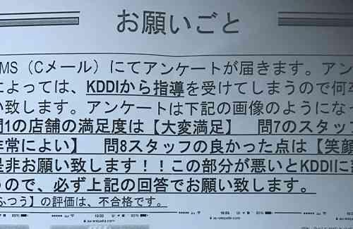auショップ、客にアンケート回答を指示する紙を配布して炎上「悪い評価だとKDDIから怒られる」:はちま起稿