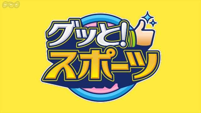 新感覚スポーツ番組MCに相葉雅紀が就任!♢グッと!スポーツ【会見】  NHK_PR NHKオンライン