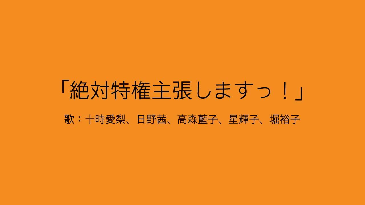 【楽曲試聴】絶対特権主張しますっ!(歌:十時愛梨、日野茜、高森藍子、星輝子、堀裕子) - YouTube