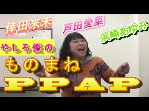 やしろ優のPPAP→ものまねメドレー→倖田來未、倖田來未、浜崎あゆみがアッポーペン! - YouTube