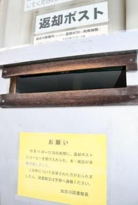 返却ポストに液体、67冊被害 兵庫・加古川図書館