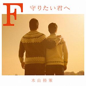 木山裕策 カバーアルバム3/2発売決定、ジャケットに佐々木健介親子を起用 | Musicman-NET