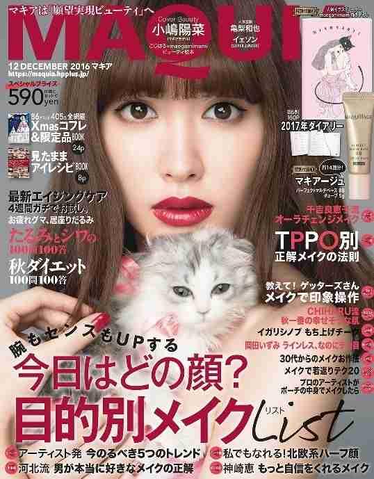 "AKB48小嶋陽菜、愛猫""けむしちゃん""と2ショット表紙 お揃いメイクで美の共演"