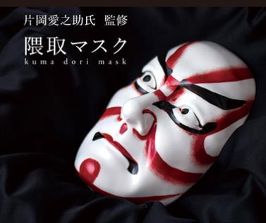 限定商品! 片岡愛之助の隈取マスク好評販売中! | ニッコー公式オンラインショップ