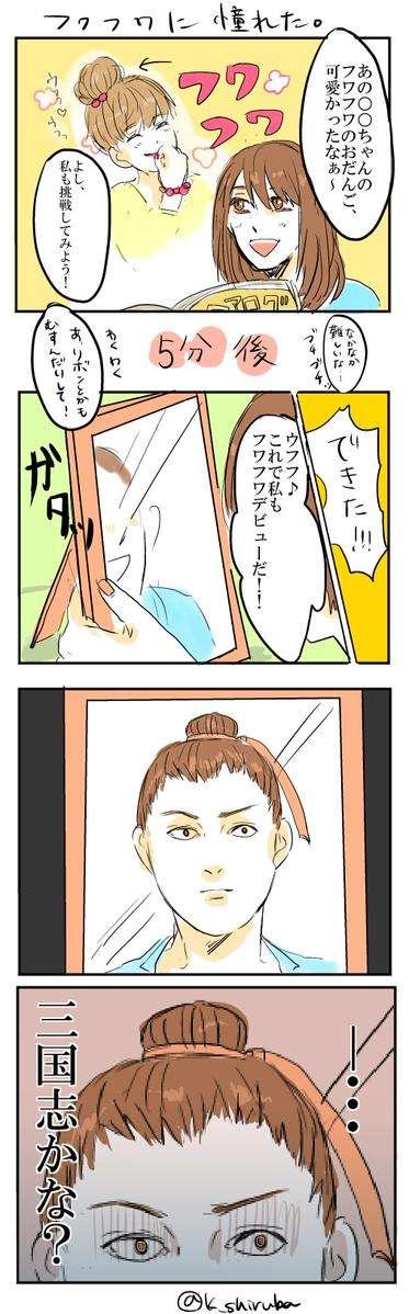 桐谷美玲のニュアンス巻きに「かわいい」殺到