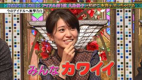 大島優子、今AKB48に入ったら「埋もれている」- 在籍時は「みんなブスで」