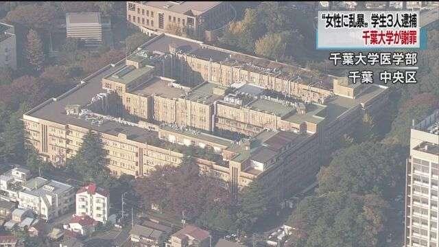 千葉大医学部生が女性乱暴容疑で逮捕 大学が調査委設置 | NHKニュース