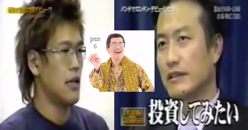 PPAPピコ太郎がマネーの虎に出ていたことが判明。音楽で世界進出するため700万円を希望 | netgeek