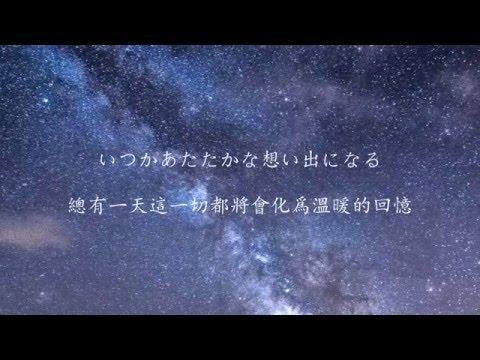 岡崎律子   For フルーツバスケット - YouTube