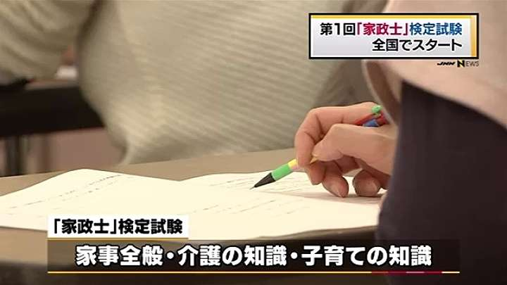 第1回「家政士」検定試験、全国でスタート