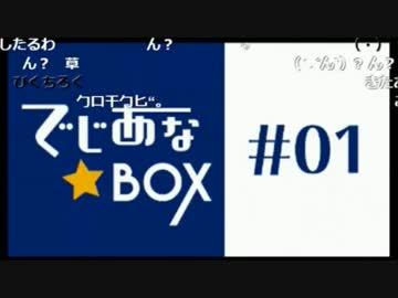 ニコ生復帰! 新田恵美VSリスナー by 型月式 エンターテイメント/動画 - ニコニコ動画