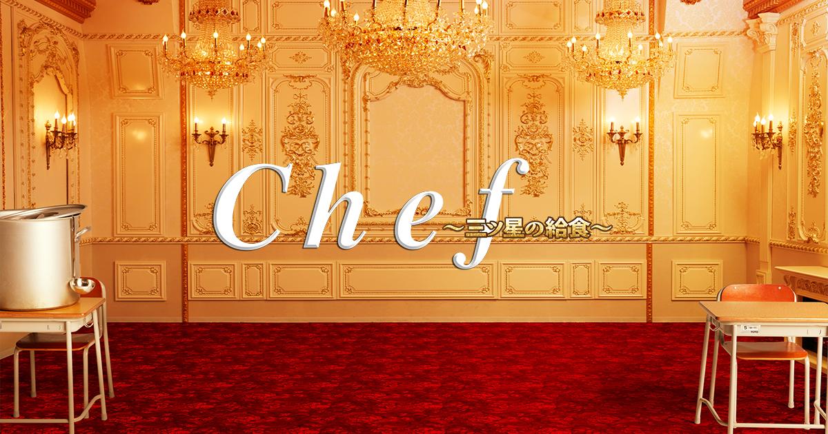 Chef~三ツ星の給食~ | トピックス - フジテレビ